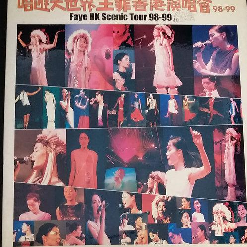 王菲 - 唱遊大世界王菲香港演唱會98-99 (2 CD)