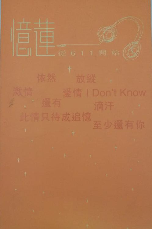 林憶蓮 - 從611開始.....(3 CD+DVD/DSD)