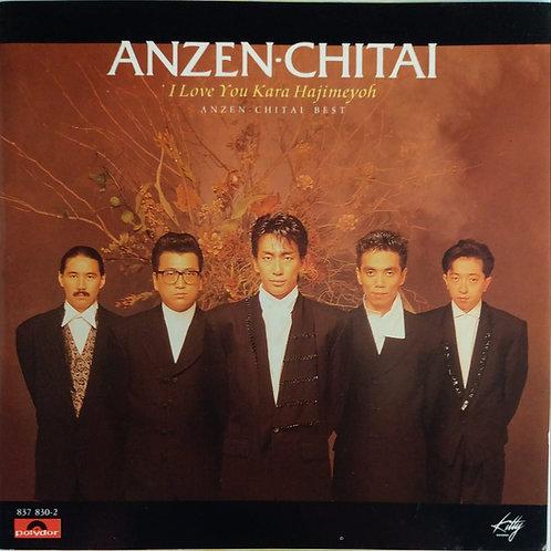 安全地帯 - Anzen-Chitai Best/ I Love You からはじめよう