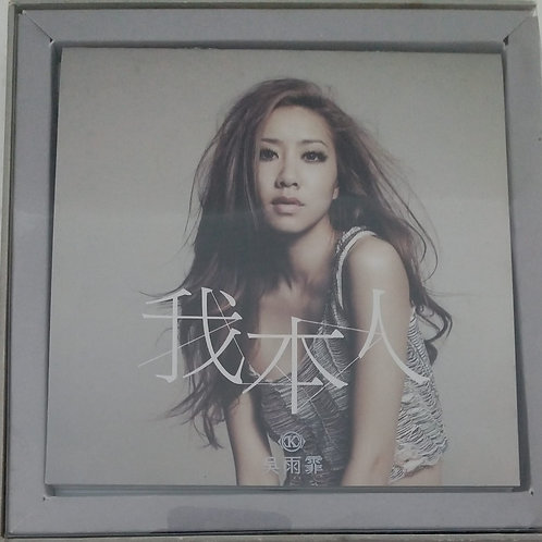 吳雨霏 - 我本人 (CD+DVD)