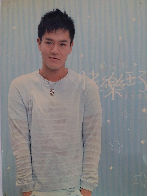 藍奕邦 - 快樂王子創作精選 (2 CD/DSD)