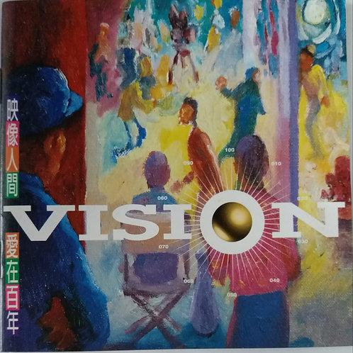 Vision映像人間 愛在百年