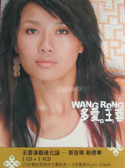 王蓉 - 多愛。(CD+VCD)