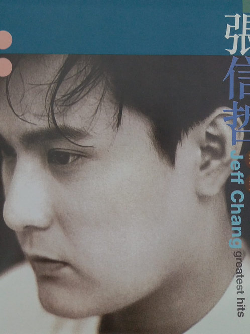 張信哲 - 張信哲 精選 Jeff Chang greatest hits (2 CD)