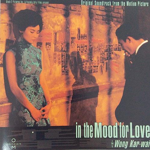花樣年華 In The Mood For Love