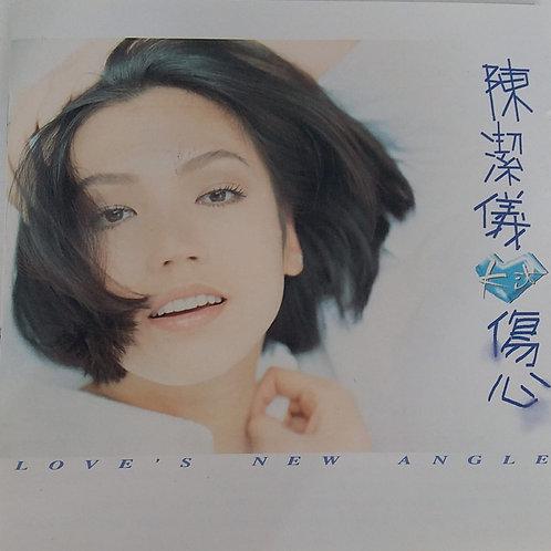 陳潔儀 - 傷心(台版)