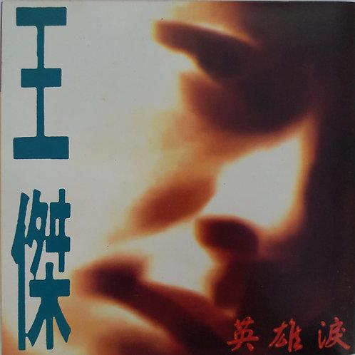 王傑 - 英雄淚 (1992年/飛碟)