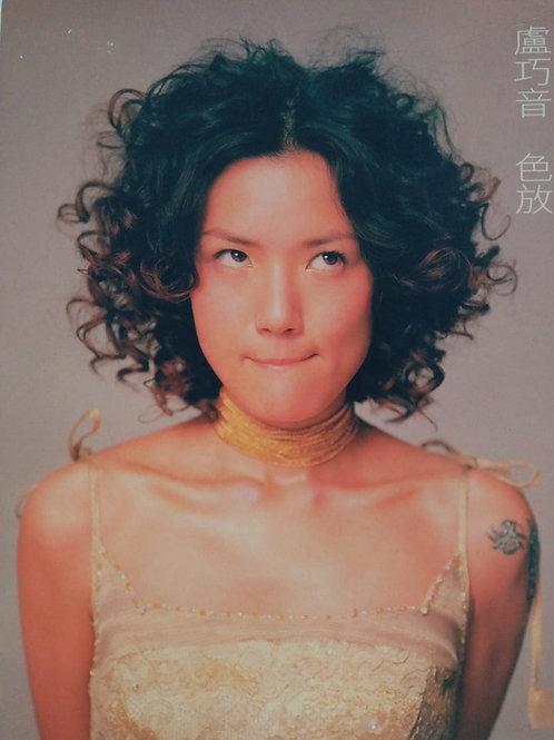 盧巧音 - 色放 (CD/CD Rom)