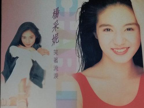 楊采妮 - 笑著流淚