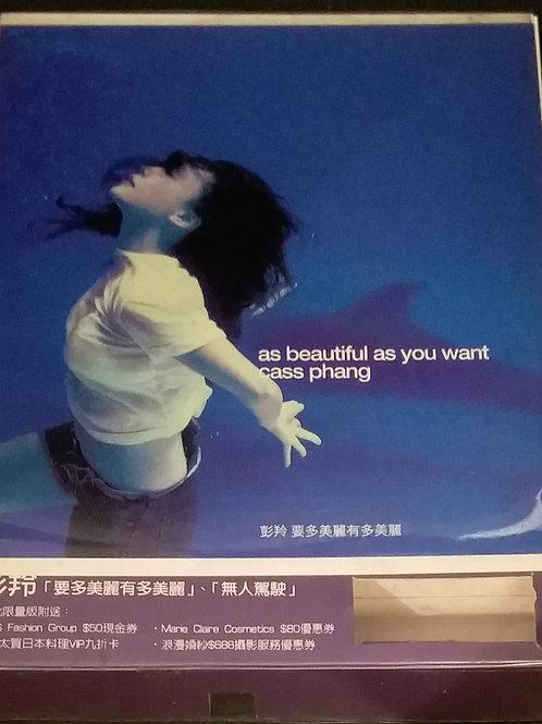 彭羚 - 要多美麗有多美麗