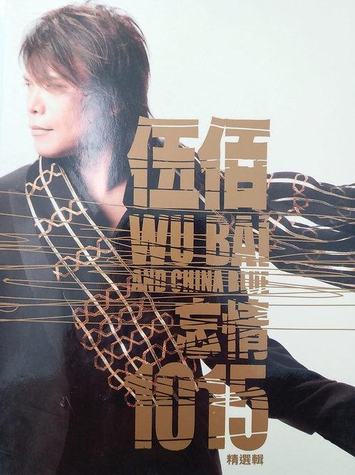 伍佰 & China Blue – 忘情1015 精選輯 (2 CD+DVD)