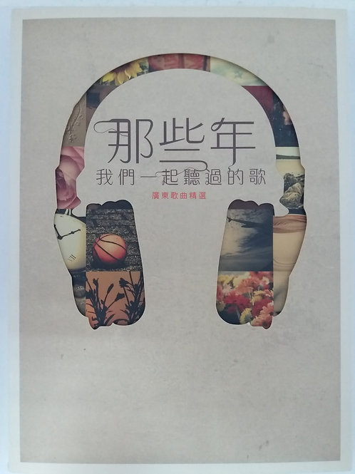 群星 - 那些年,我們一起聽過的歌 廣東歌曲精選 (2CD)