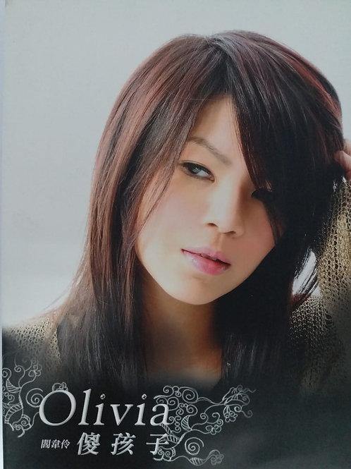 閻韋伶 - Olivia 傻孩子 (2 CD)
