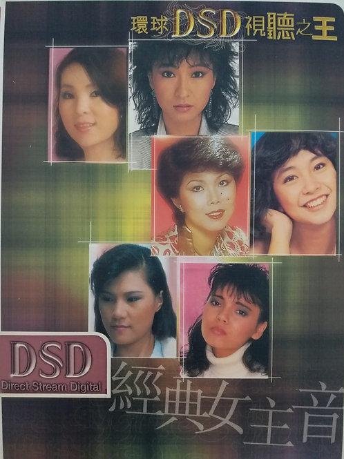 環球DSD視聽之王 : 經典女主音 (CD+DVD/DSD)
