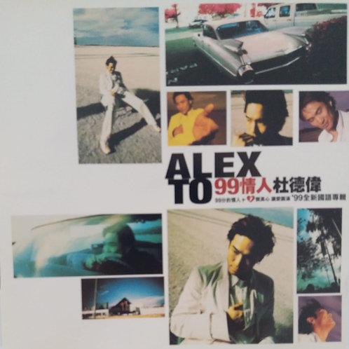 杜德偉 Alex To - 99情人