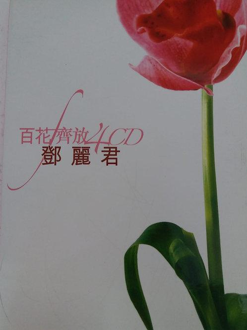 鄧麗君 - 百花齊放 ( 4 CD)