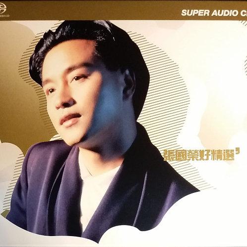 張國榮 - 張國榮好精選 (SACD)