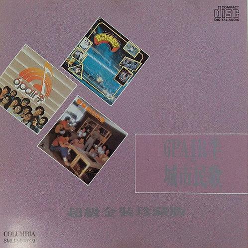 6 Pair 半 + 城市民歌 (超級金裝珍藏版)(澳洲版/金碟)