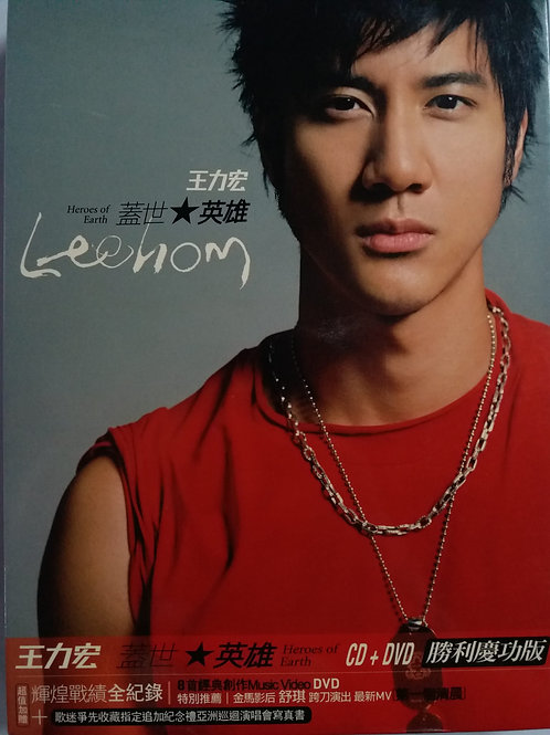 王力宏 - 蓋世英雄 勝利慶功版(CD+DVD)