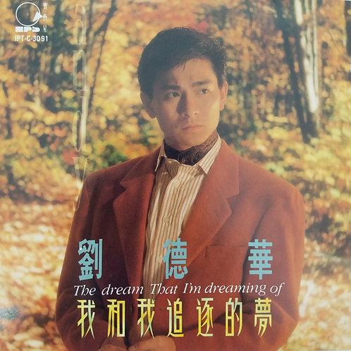 劉德華 - 我和我追逐的夢 (台版)