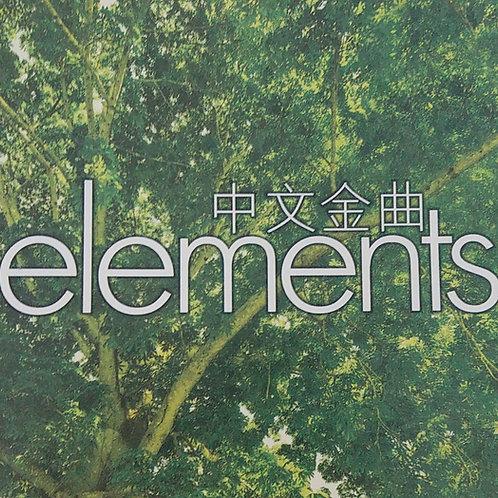 Elements - 中文金曲