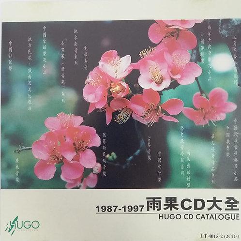 1987-1997雨果CD大全 (2 CD)