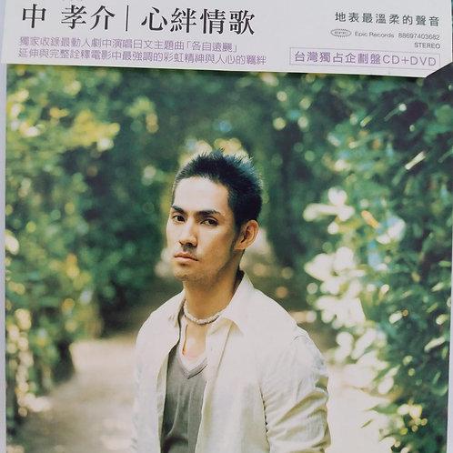 中孝介 - 心絆情歌 (CD+DVD)