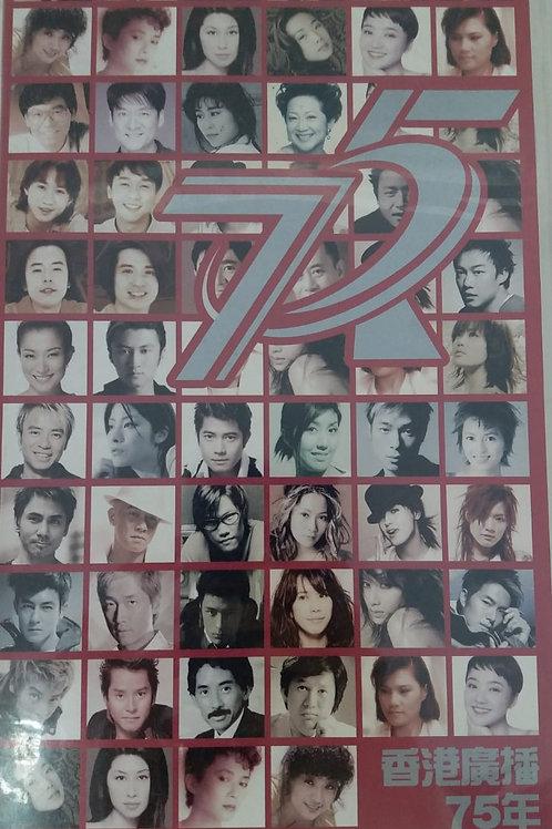 群星 - 香港廣播75年金曲銀禧紀念CD ( 4 CD)