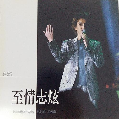 林志炫 - 至情志炫 (2 CD)