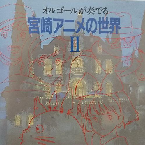 宫崎駿 - オルゴールが奏でる宮崎アニメの世界II