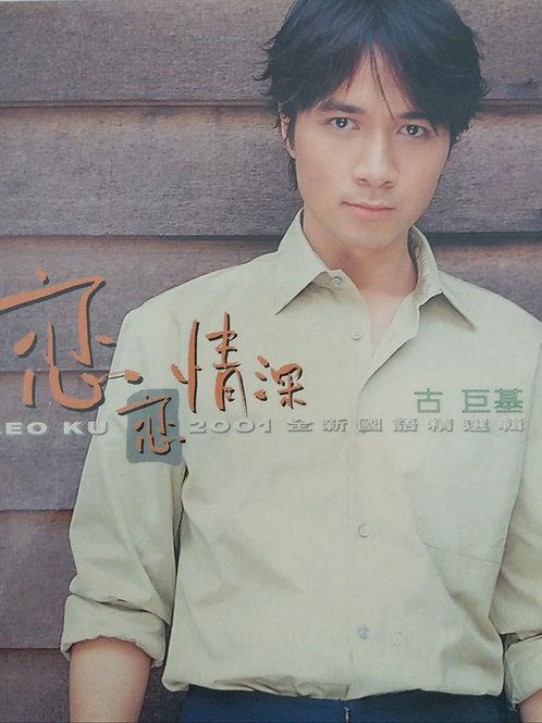 古巨基 - 戀戀情深 (2 CD)