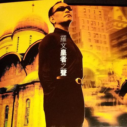 羅文 - 皇者之聲 (2 CD)