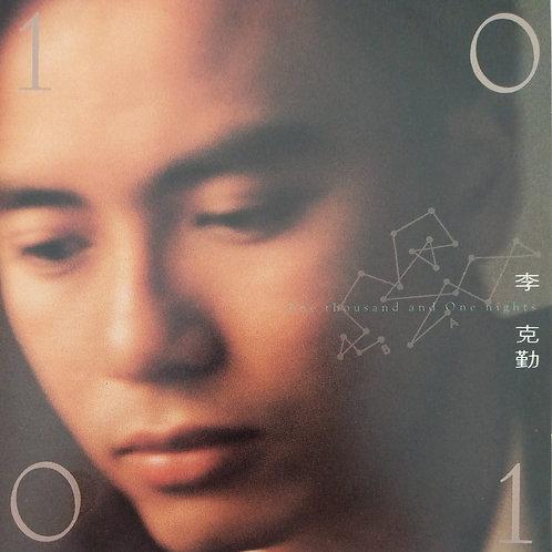 李克勤 - 一千零一夜 (T113 01)