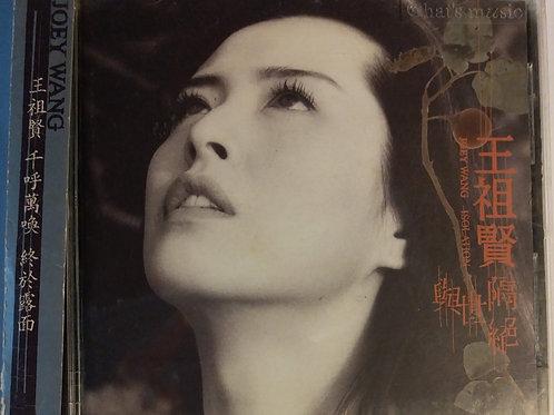 王祖賢 - 與世隔絕
