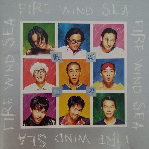 風火海 - 歡樂世界