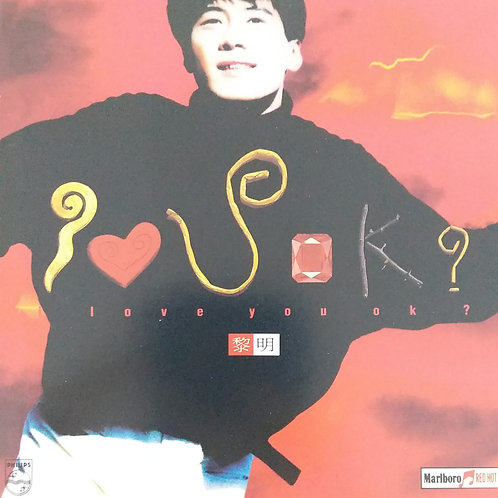 黎明 - I Love You Ok?