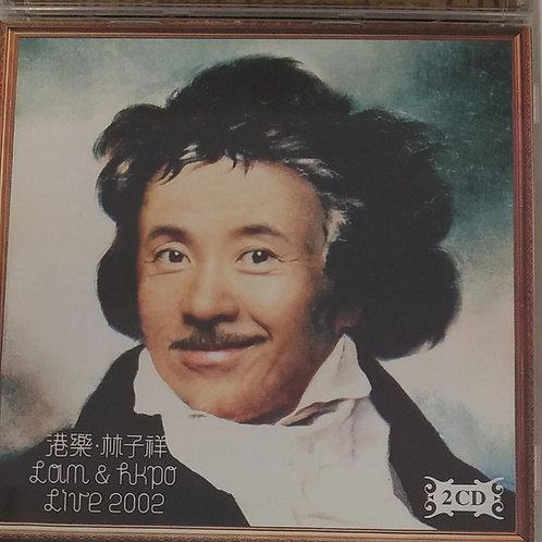 林子祥 - 港樂 · 林子祥 Lam & hkpo Live 2002 (2 CD/DSD)