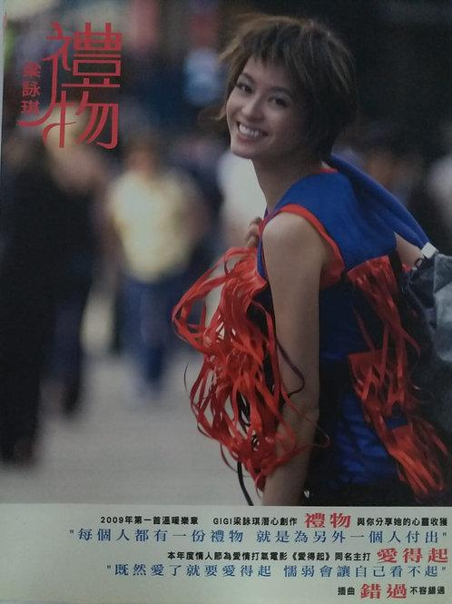 梁詠琪 - 禮物 (CD+DVD/DSD)