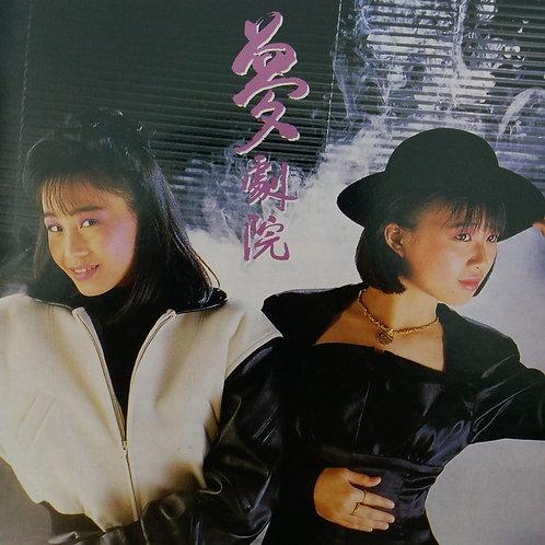 夢劇院 - 夢劇院同名專輯