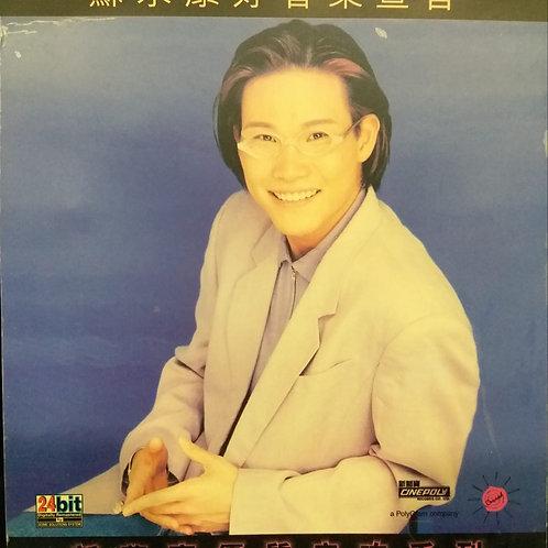 蘇永康 - 好音樂宣言