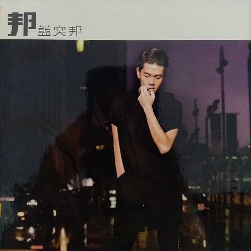 藍奕邦 - 邦 (DSD/CD+DVD)