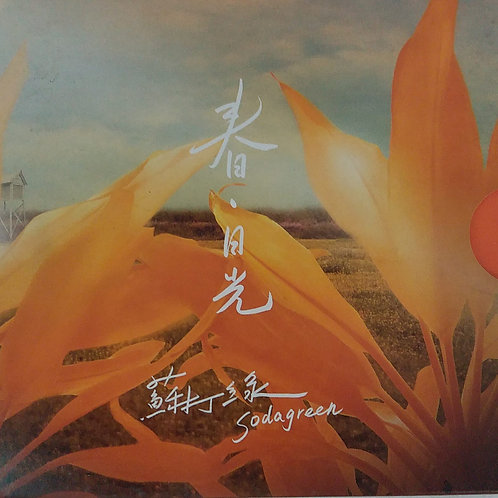 蘇打綠 - 春.日光 + 日光單曲CD