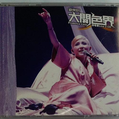 劉美君 - 大開色界演唱會 (2 CD)