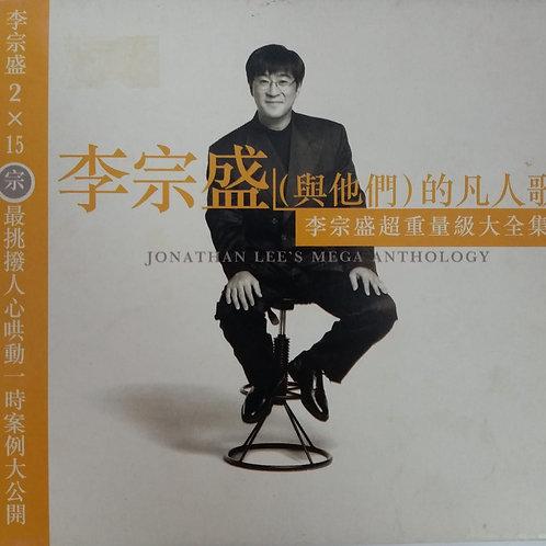 李宗盛 - 李宗盛(與他們)的凡人歌(2 CD)