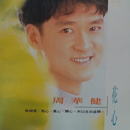 周華健 - 花·心