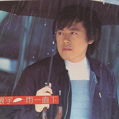 張宇 - 雨一直下 (台版)