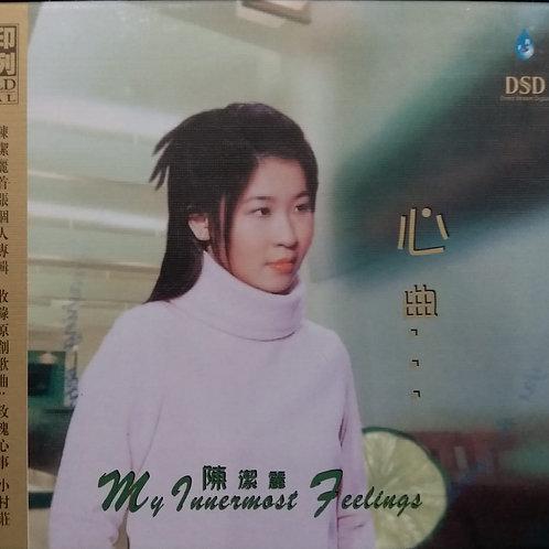 陳潔麗 - 心曲 (DSD/中國版)
