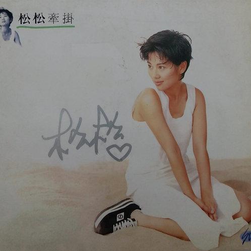 陳松齡 - 松松牽掛(簽名版)