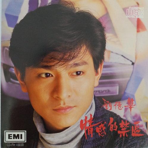 劉德華 -  情感的禁區(CDFH 10030)