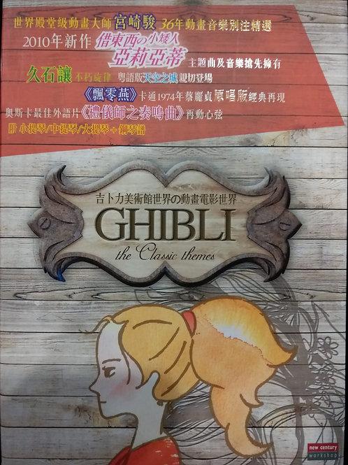 吉卜力美術館世界の動畫電影世界 (2 CD)